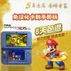 全新原装NEW3DS 3DSLL免卡汉化主机 3dsll/3ds 支持无卡