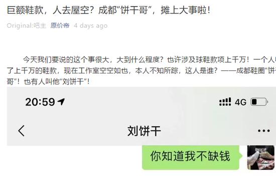 """网传成都球鞋圈一鞋商""""人去屋空"""" 警方:涉案金额上千万"""