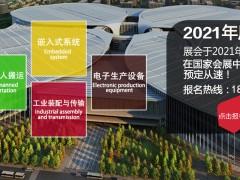 2021上海智能工厂展览会-工业自动化及机器人展