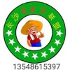 长沙县胖仔农庄开发有限公司